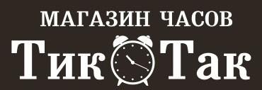 Магазин часов в Калуге